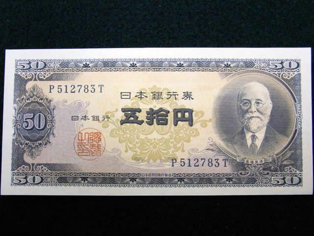 古紙幣の買取