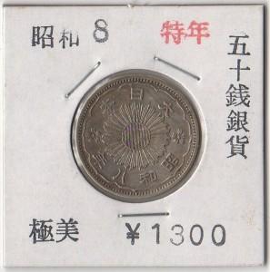 小型50銭銀貨__昭和8年_裏