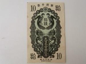 日華事変軍票 甲号10銭 古紙幣 古銭