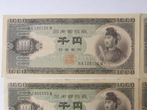 日本銀行券B券1000円 古紙幣買取 古銭買取