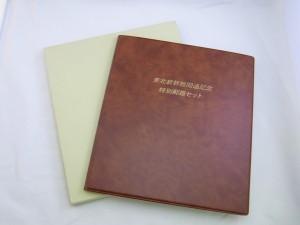 東北新幹線開通記念特別郵趣セット カバー 記念切手買取