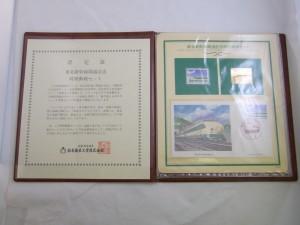 東北新幹線開通記念特別郵趣セット 1ページ 記念切手買取
