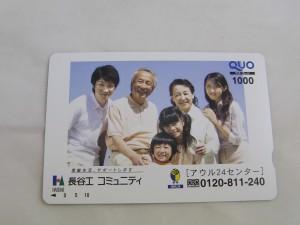 クオカード1000円 商品券買取