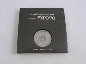 日本万国博覧会記念メダル EXPO'70 銀メダル さいたま市 買取チャンピオン