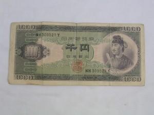 聖徳太子1000円 古紙幣 さいたま市 買取チャンピオン
