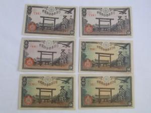 靖国50銭 古紙幣 さいたま市 買取チャンピオン