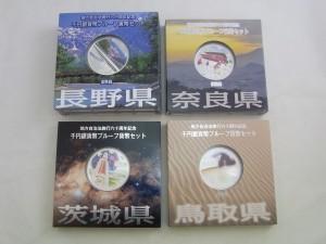地方自治法施行60周年記念貨幣セット買取 長野 奈良 茨城 鳥取 さいたま市 買取チャンピオン