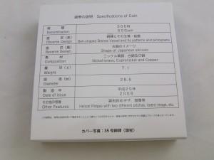 地方自治法施行60周年記念島根県五百円貨幣セット買取 裏 お気軽に売れるお店 さいたま市 買取チャンピオン