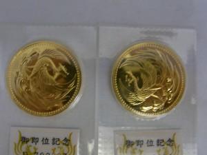 埼玉県さいたま市 プラチナ買い取り 金買い取り 貴金属買取 金貨買取 コイン買取