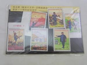 毛主席 延安の文学 芸術座談会における講和 発表三十周年記念切手買取 中国切手買取 さいたま市 買取チャンピオン