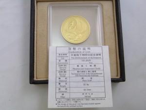 天皇陛下御即位記念10万円金貨 金貨銀貨買取 さいたま市 買取チャンピオン