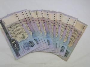 中国人民銀行100円買取 中国紙幣買取 さいたま市 買取チャンピオン