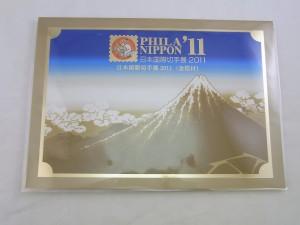 日本国際切手展2011金箔付500円郵便切手買取 表 プレミア切手買取 さいたま市 買取チャンピオン
