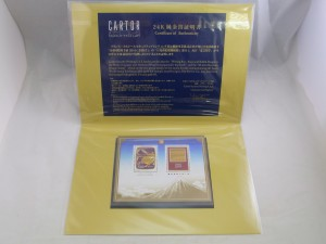 日本国際切手展2011金箔付500円郵便切手買取 中 プレミア切手買取 さいたま市 買取チャンピオン