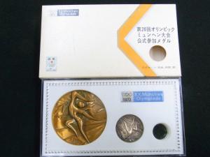 ミュンヘンオリンピック メダル買取 宅配買取.JP