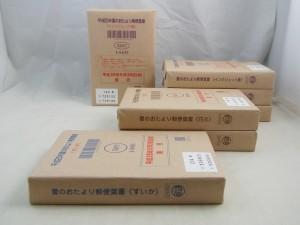 かもめーる高価買取 越谷 見沼区 岩槻区 春日部市 宅配買取.JP